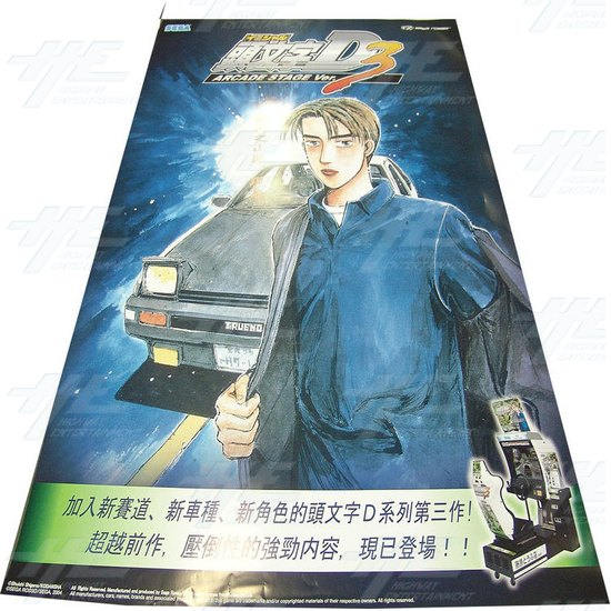 Initial D 3 Poster - Screenshot
