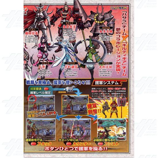Sengoku Basara Cross Arcade Game Board Kit - Brochure Inside 02