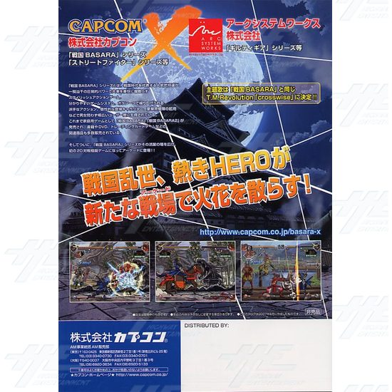 Sengoku Basara Cross Arcade Game Board Kit - Brochure Back