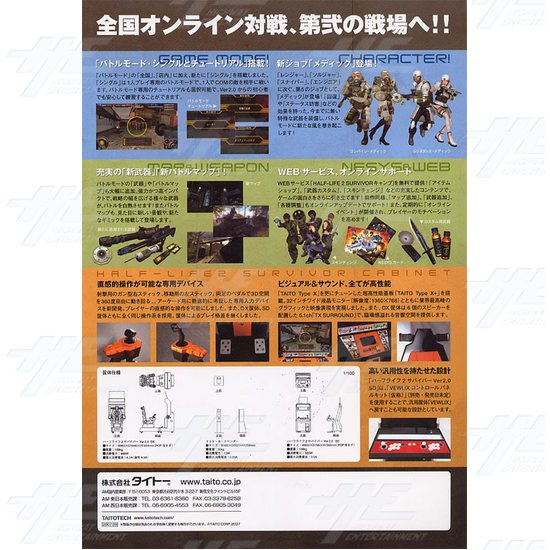 Half Life 2 Survivor v2.0 SD Arcade Machine - Brochure Back